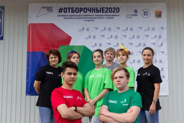 Отборочные соревнования WorldSkills-2020