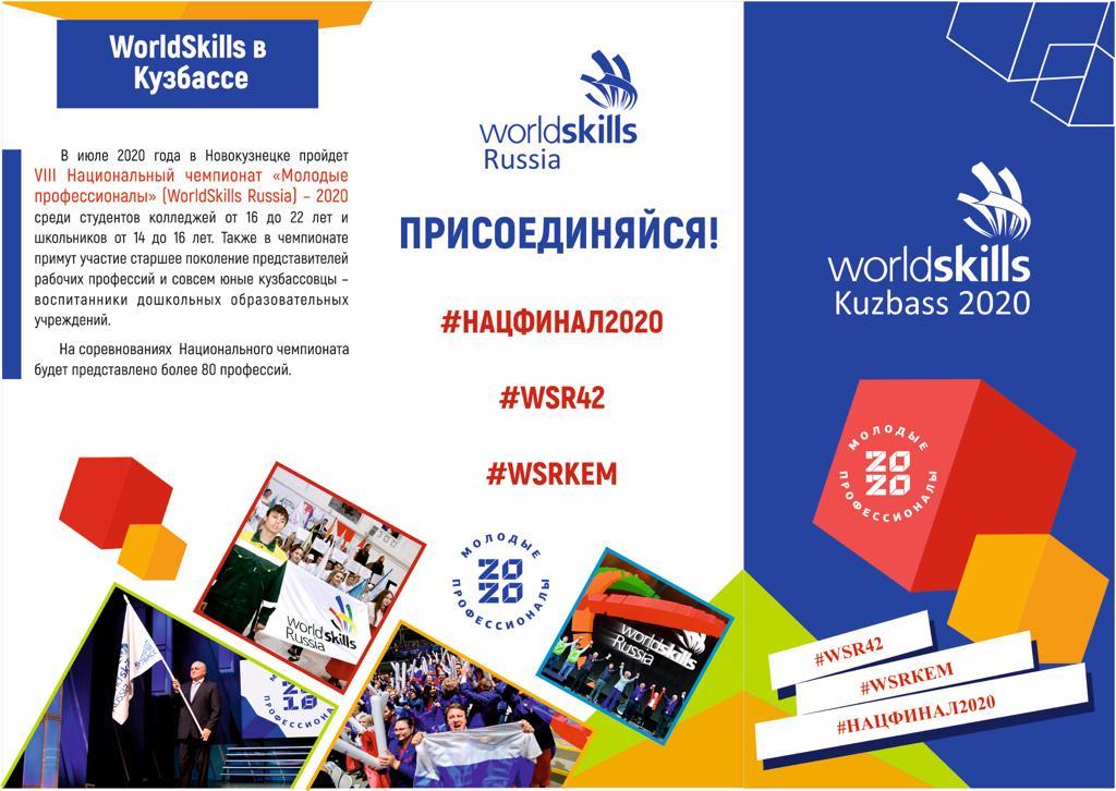 World Skills в Кузбассе