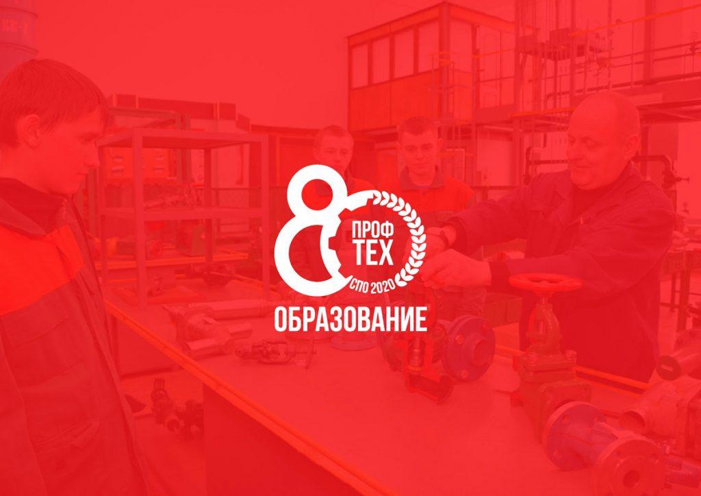80 лет системе профессионально-технического образования в России